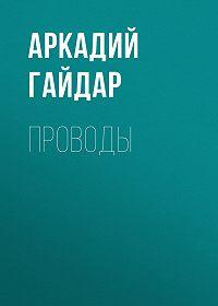 Аркадий Гайдар -Проводы