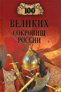 Николай Непомнящий -100 великих сокровищ России