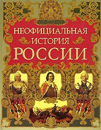 Вольдемар Балязин - Неофициальная история России