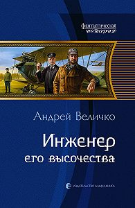 Андрей Величко - Инженер его высочества
