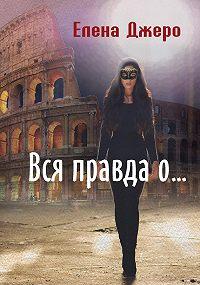 Елена Джеро -Вся правда о