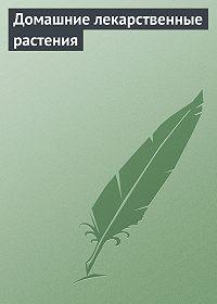 Илья Мельников -Домашние лекарственные растения