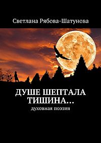 Светлана Рябова-Шатунова -Душе шептала тишина… Духовная поэзия