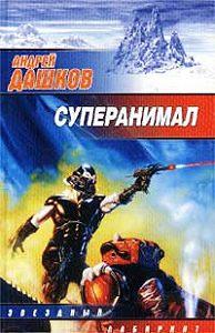 Андрей Дашков -Зверь в океане