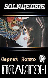 Сергей Бойко -Полигон
