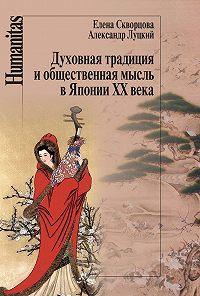 Александр Луцкий, Елена Скворцова - Духовная традиция и общественная мысль в Японии XX века
