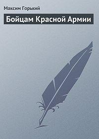 Максим Горький -Бойцам Красной Армии
