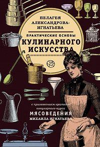 Михаил Игнатьев -Практические основы кулинарного искусства. Краткий популярный курс мясоведения