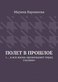 Марина Варламова -Полет впрошлое