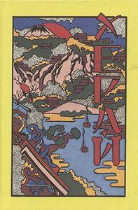 Японские средневековые сказания Сборник -Хёрай. Японские сказания о вещах не совсем обычных