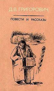 Дмитрий Григорович -Кошка и мышка