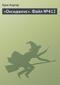Крис Картер - «Оксидженс». Файл №412