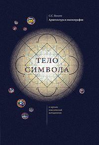 С. С. Ванеян -Архитектура и иконография. «Тело символа» в зеркале классической методологии