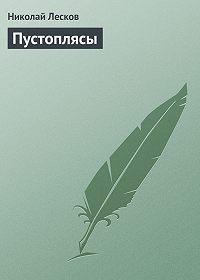 Николай Лесков -Пустоплясы