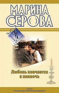 Марина Серова -Любовь кончается в полночь