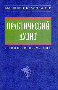 Коллектив Авторов -Практический аудит: учебное пособие