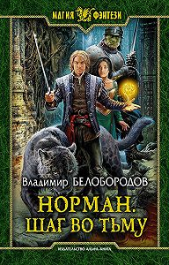 Владимир Белобородов -Норман. Шаг во тьму