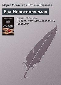 Мария Метлицкая - Ева Непотопляемая