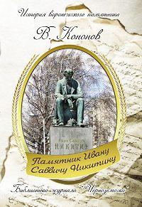 Валерий Кононов -Памятник И. С. Никитину