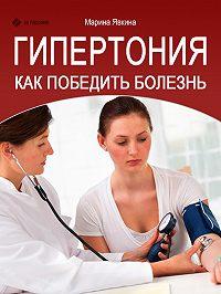 Марина Явкина -Гипертония. Как победить болезнь
