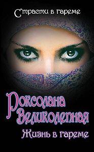 Наталия Рощина -Роксолана Великолепная. Жизнь в гареме