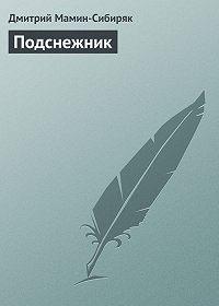Дмитрий Мамин-Сибиряк -Подснежник