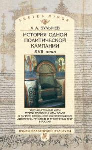 Андрей Алексеевич Булычев -История одной политической кампании XVII в.