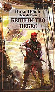 Лев Жаков -Бешенство небес
