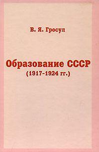 Владислав Гросул -Образование СССР (1917-1924 гг.)