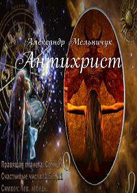 Александр Мельничук -Антихрист