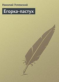 Николай Успенский -Егорка-пастух