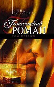 Нина Воронель -Готический роман. Том 1