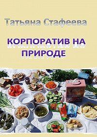 Татьяна Стафеева -Корпоратив наприроде. повесть