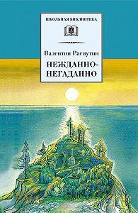 Валентин Распутин -Нежданно-негаданно (сборник)