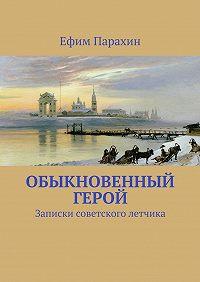 Ефим Парахин -Обыкновенный герой