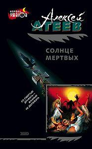 Алексей Григорьевич Атеев -Солнце мертвых