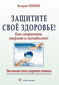 В. Черняев -Защитите своё здоровье