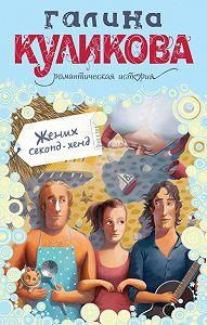 Галина Куликова -Жених секонд-хенд