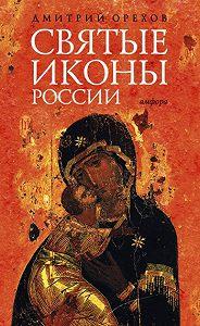 Дмитрий Орехов -Святые иконы России