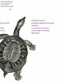 Сборник статей -И время и место: Историко-филологический сборник к шестидесятилетию Александра Львовича Осповата