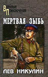 Лев Вениаминович Никулин -Мертвая зыбь