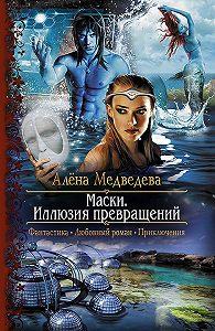 Алёна Медведева -Маски. Иллюзия превращений