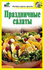 Дарья Костина - Праздничные салаты