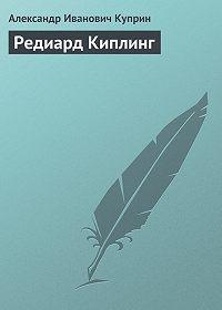 Александр Куприн - Редиард Киплинг