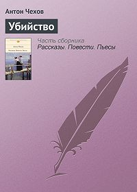 Антон Чехов - Убийство