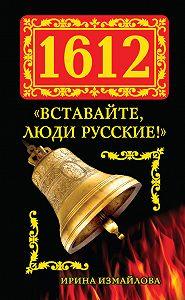 Ирина Измайлова -1612. «Вставайте, люди Русские!»
