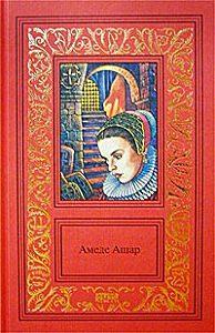 Амеде Ашар - Плащ и шпага
