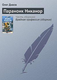 Олег Дивов -Параноик Никанор