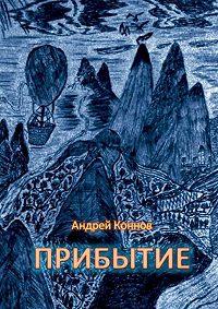 Андрей Коннов -Прибытие