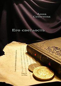 Анна Сеничева -Его светлость. Роман